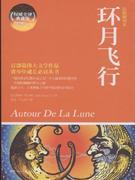 环月飞行-权威全译典藏版-原版插图本