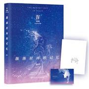 璀璨-完美终结篇-散落星河的记忆-IV