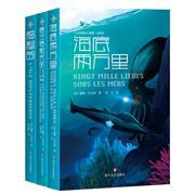 凡尔纳海洋三部曲.全译本-(全3册)