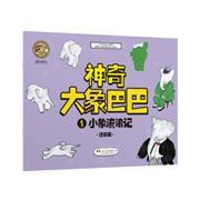 小象流浪记-神奇大象巴巴-1-注音版