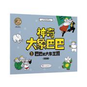 巴巴和大象王国-神奇大象巴巴-3-注音版