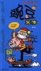 漫画PARTY08-豌豆笑传