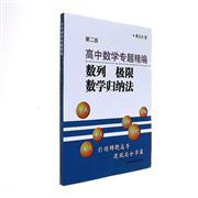 数列 极限数学归纳法-高中数学专题精编-第二版