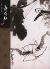 中国名画家全集-齐白石