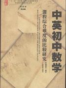中英初中数学课程综合难度的比较研究-中国数学教育研究丛书