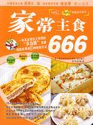 家常主食666-美食图书系列