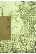 槭树下的家-(席慕蓉文集典藏版)