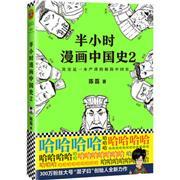 ***半小时漫画中国史-2