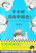 ***半小时漫画中国史-3