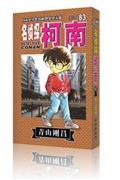 名侦探柯南-第九辑-83