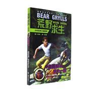***中国雨林的惊天一跃-荒野求生-随书附赠生存任务对战牌