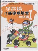 初级篇-李昌镐儿童围棋教室-1
