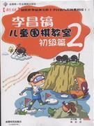 初级篇-李昌镐儿童围棋教室-2