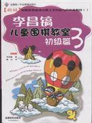 初级篇-李昌镐儿童围棋教室-3