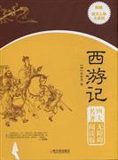 西游记-四大名著无障碍阅读版-附赠精美人物关系图