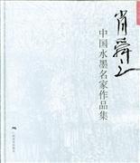 肖舜之-中国水墨名家作品集