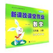 """数学-六年级 下册-北京课改版-新课改课堂作业-北京<font color=""""green"""">教辅</font>"""