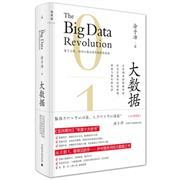 大数据-3.0升级版
