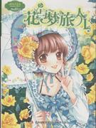 花与梦旅人-I