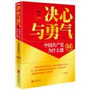 决心与勇气-中国共产党为什么能-改革与现实篇