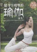 健身享瘦塑形瑜伽一本全-超值全彩白金版
