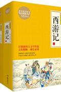 西游记-(全2册)-绣像珍藏本