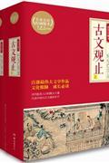 古文观止-(全2册)-插图珍藏本