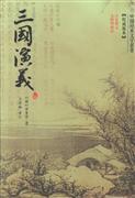 三国演义-中国经典文学名著