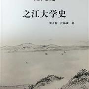 之江大学史