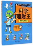 """零花钱的妙用-科学<font color=""""green"""">理财</font>王-我的第一本科学漫画书"""