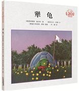 犟龟-20周年纪念版