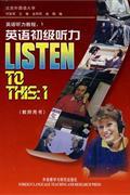 英语初级听力-LISTEM TO THIS:1(教师用书)