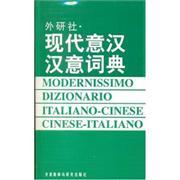 现代意汉汉意词典
