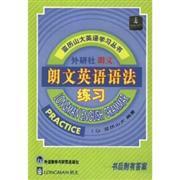 亚历山大英语学习丛书-外研社朗文-朗文英语语法练习