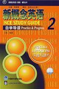 <<新概念英语>>(新版)辅导丛书-新概念英语2-自学导读
