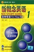 <<新概念英语>>(新版)辅导丛书-新概念英语1-自学导读