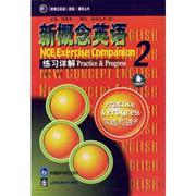 新概念英语2-练习详解实践与进步-<<新概念英语>>(新版)辅导丛书