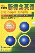 新概念英语练习册1(新版)