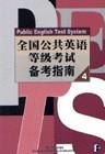 全G公共英语等J考试备考指南4