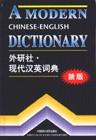 现代汉英词典(新版)