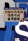 全G公共英语等J考试备考指南1