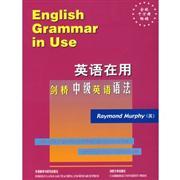 ENGLISH GRAMMAR IN USE-英语在用剑桥中级英语语法