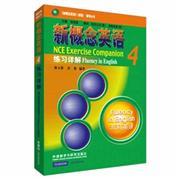新概念英语4-练习详解