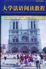 大学法语阅读教程
