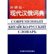 现代汉俄词典