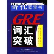 寄托蓝宝书-GRE词汇突破(升级版)