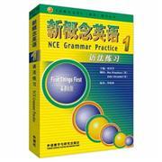 新概念英语语法练习1