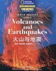 国家地理科学探索丛书-地球科学-火山与地震