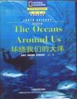 国家地理科学探索丛书-地球科学-环绕我们的大洋