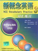 词汇练习-新概念英语词汇练习-培养技能-3